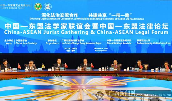 中国-东盟法学家联谊会暨中国-东盟法律论坛在南宁举行