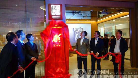 广西首家国企书院、国企党建书院正式启用