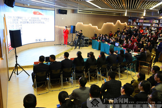 广西国资国企系统举办党的十九大精神知识竞赛