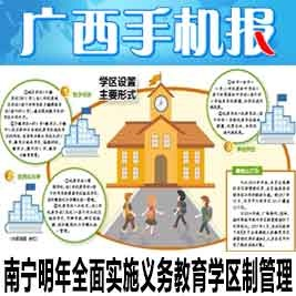 广西手机报12月7日上午版