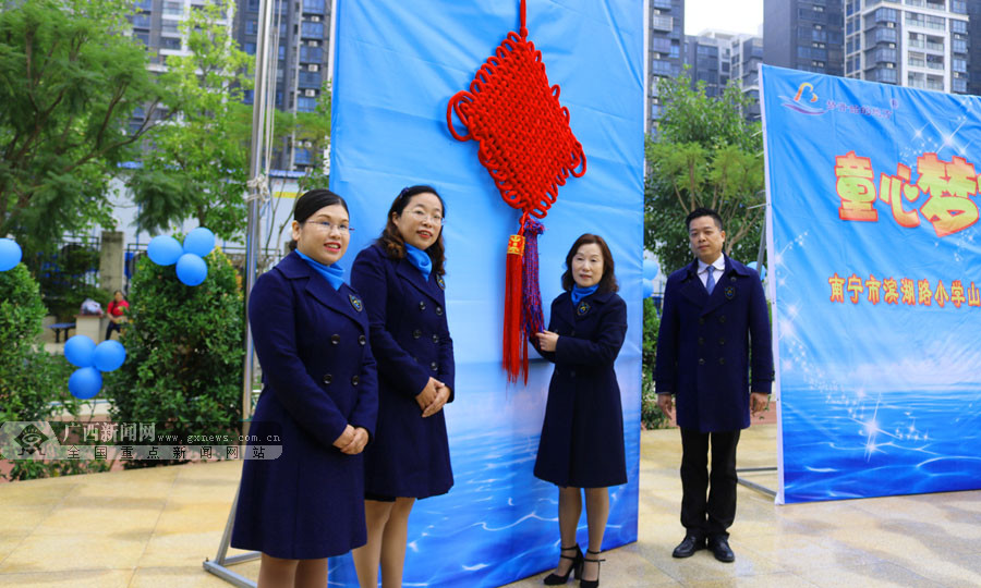 南宁市滨湖路小学山语城校区举办建成五周年庆典