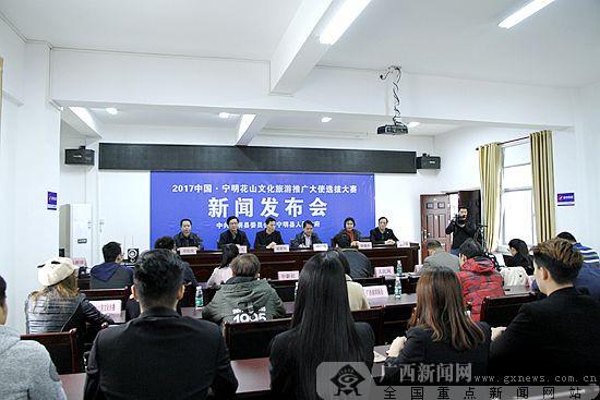 宁明将选拔花山文化旅游推广大使
