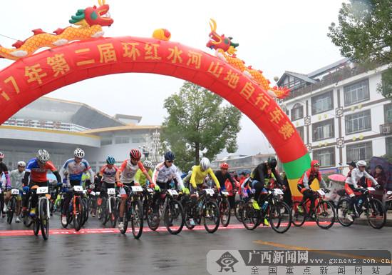 第二届环红水河山地自行车赛第二站开赛(图)