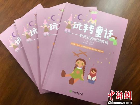 叠放整齐的《玩转童话·教育戏剧创意教程》。 校方提供 摄
