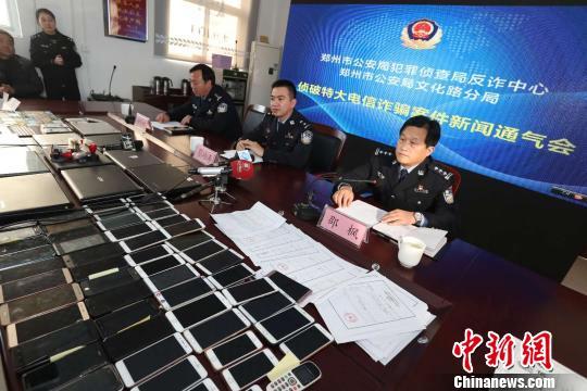 郑州警方破获特大网络诈骗案涉案5000万刑拘35人