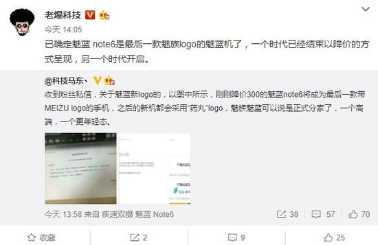 魅蓝 Note6航海王定制版电商价格读取中。。。