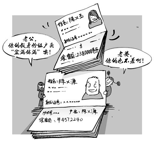 【画中话】贪官披马甲