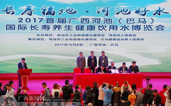 2017首届广西河池(巴马)国际长寿养生健康饮用水博览会落下帷幕