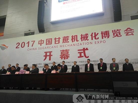 2017中国甘蔗机械化博览会在来宾市隆重举行