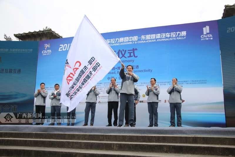 中国—东盟国际汽车拉力赛暨中国—东盟媒体汽车拉力赛开启