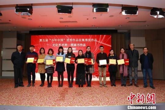 """第五届""""少年中国""""推优 专家探讨儿童文化作品创新"""