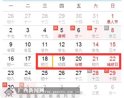 """广西人专属的假期——""""壮族三月三""""2018年放假时间定了!"""