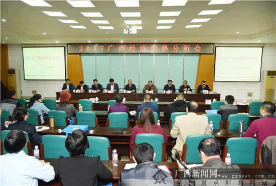 广西大学举办2017年广西经济形势分析会