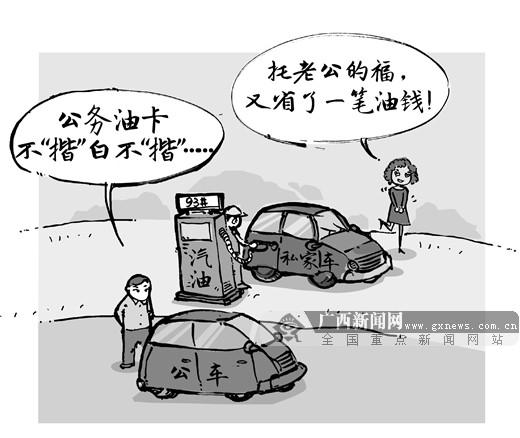 画中话:揩油夫妻档