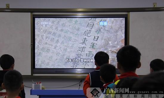 """鑫利华小学师生观看""""国家公祭日""""纪念活动"""