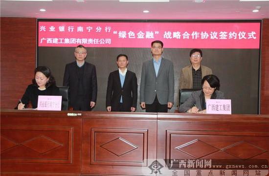 兴业银行与广西建工集团全面深化绿色金融战略合作