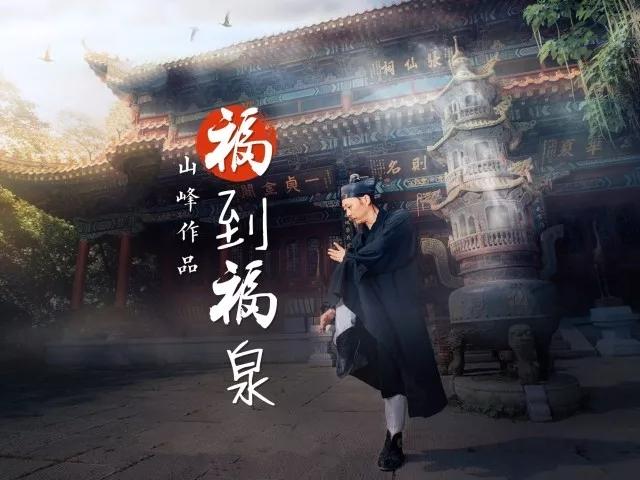 纸上电影《福到福泉》在古城福泉正式开拍