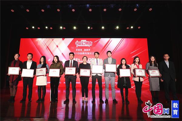 聚赢恒远创始人 王贤明为获奖代表颁奖