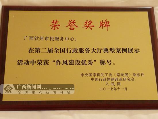 """钦州市民服务中心荣获""""作风建设优秀""""称号(图)"""