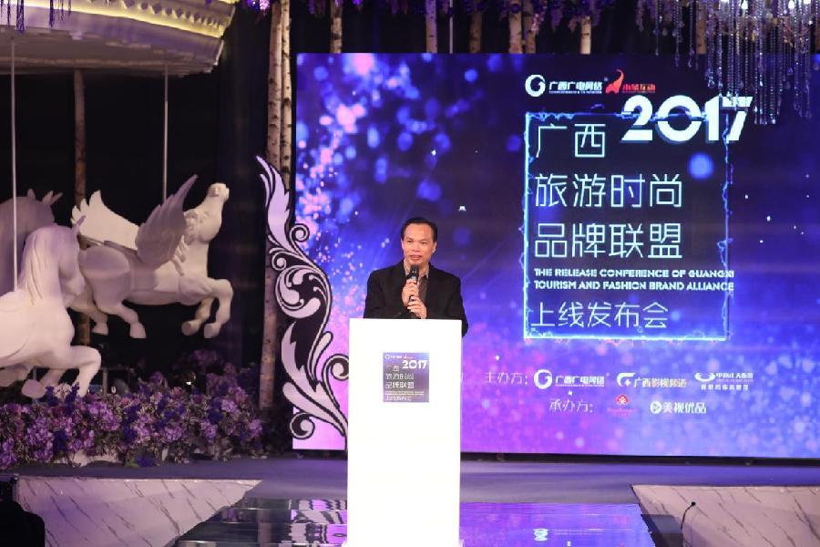 2017广西旅游时尚品牌联盟在南宁成立