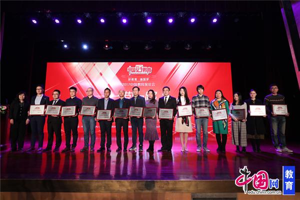 北京城市广播副台长 张延红为获奖代表颁奖