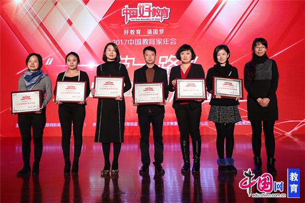 新华网教育频道主编  商亮为获奖代表颁奖