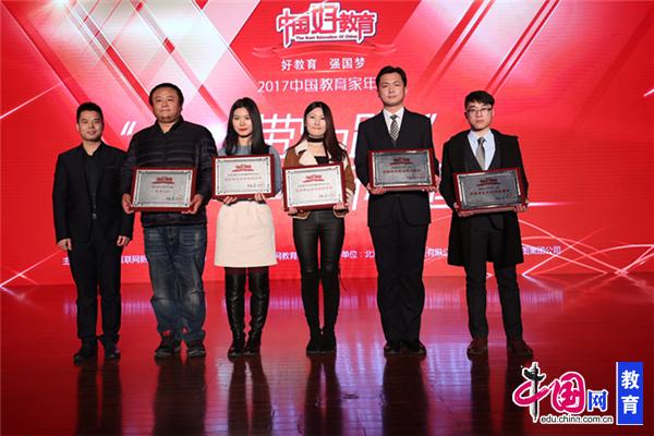 中国网教育频道主编 曾瑞鑫为获奖代表颁奖