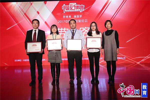 千龙网教育频道主编 闫莉青为获奖代表颁奖