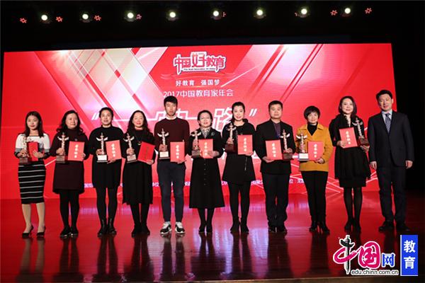 中国早教论坛秘书长 孙纲为获奖园长代表颁奖