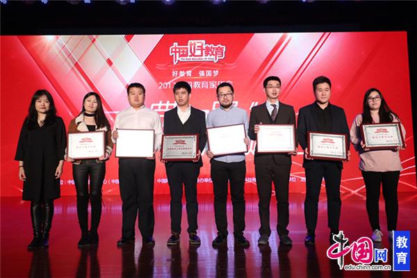 新浪网教育频道主编 雷蕾为获奖代表颁奖