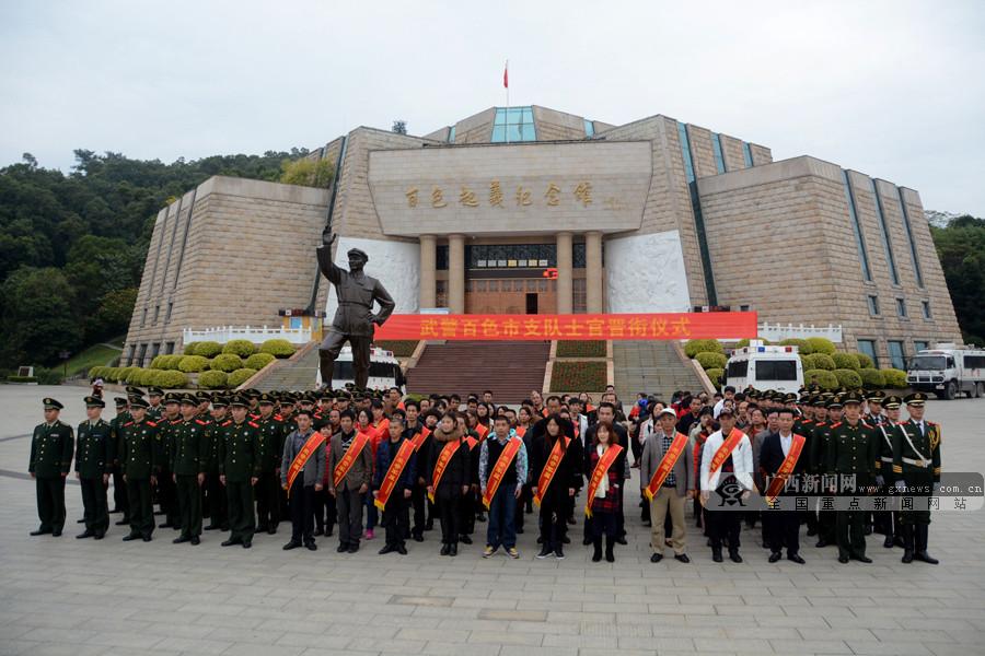 高清:武警百色支队邀请士官家属见证授衔仪式