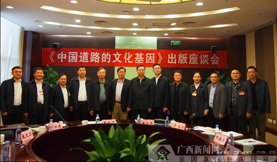 《中国道路的文化基因》出版座谈会在深圳举行