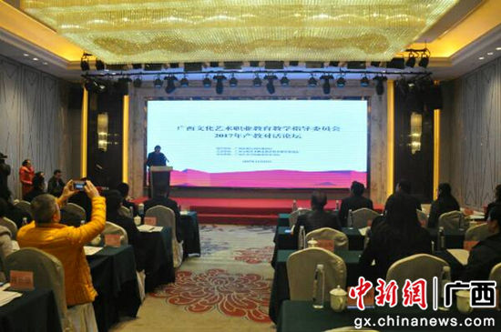 图为广西艺术学院院长郑军里宣布论坛开幕.