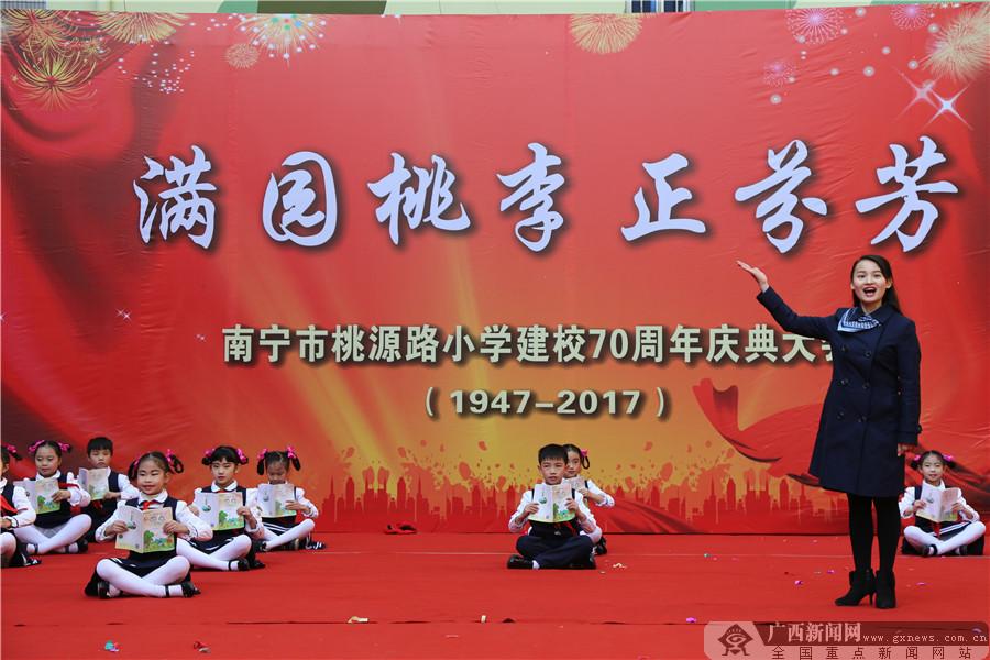 南宁市桃源路小学建校七十周年庆典举行
