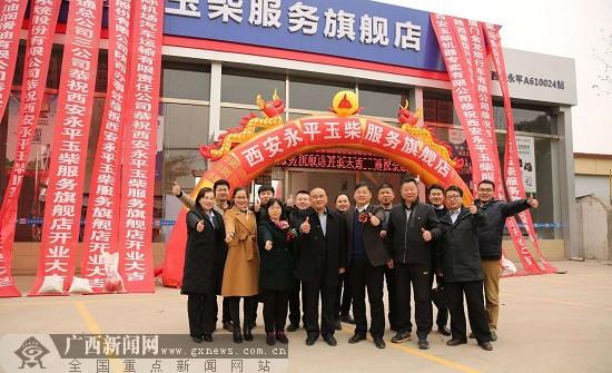 玉柴第三家服务旗舰店在陕西西安开业