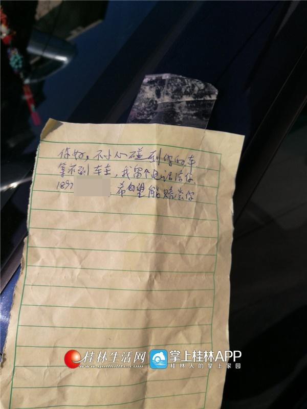温暖人心的小纸条:不小心刮了你的车,希望能赔偿
