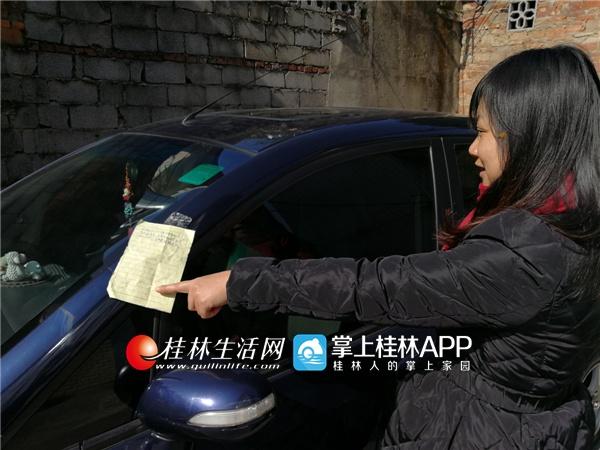 一女士车虽被陌生人被剐蹭 却收到暖人心字条