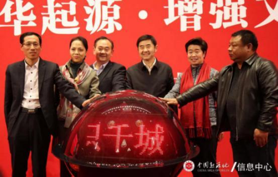 不忘初心 继续前行 第四届中国(国际)起源地文化论坛在京召开