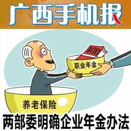 广西手机报12月22日下午版