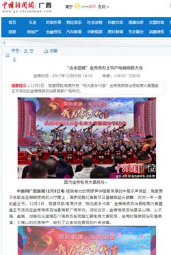 """""""山水瑶城""""金秀举办土特产电商销售大会"""