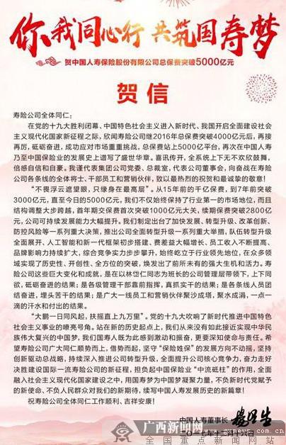中国人寿保险2017年度保费突破5000亿元