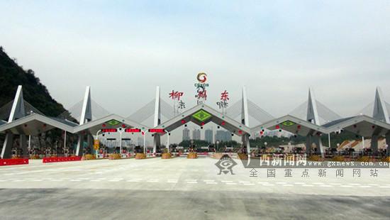 泉南高速新柳州东收费站正式启用 共25个车道(图)