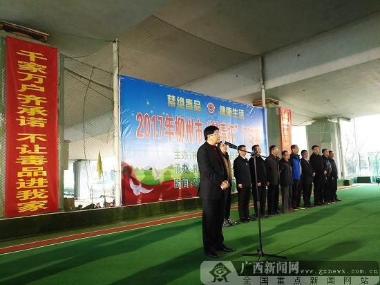"""增强全民禁毒意识 柳州市举办""""禁毒杯""""门球赛"""