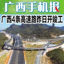 广西手机报12月23日上午版