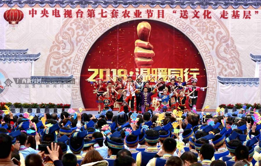 高清:新年大联欢活动走进环江 助推名优特产品
