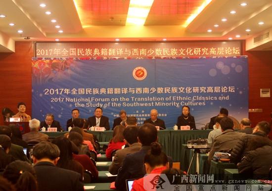 全国民族典籍翻译与民族文化研究论坛在百色举行
