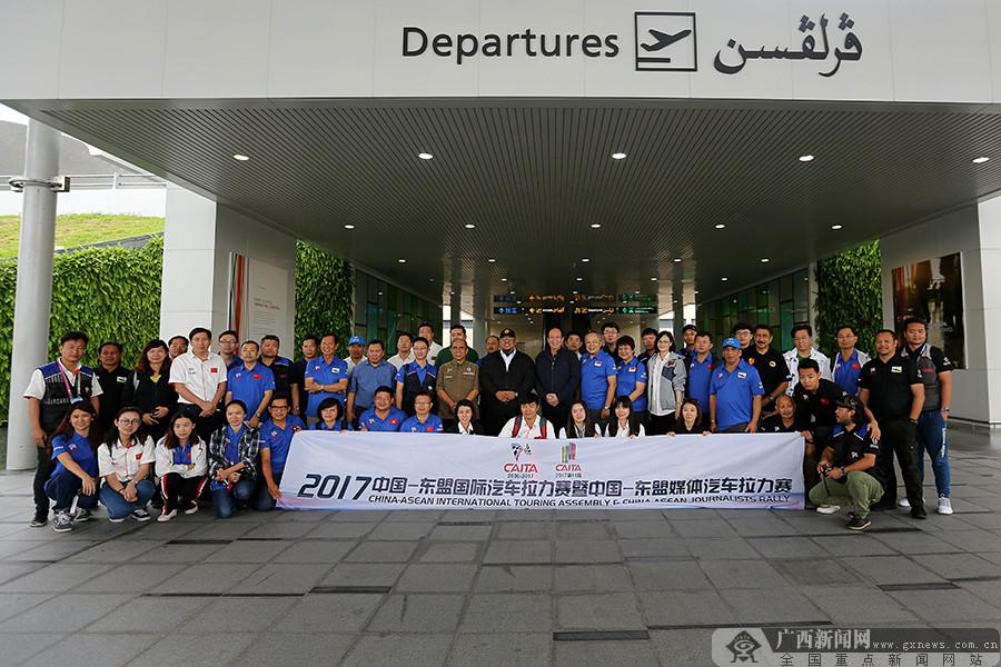 中国―东盟汽车拉力赛首进文莱 当地热情欢迎(图)