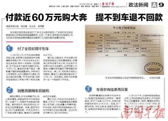 12月24日焦点图:南宁一汽车销售人员挪用90万元被批捕
