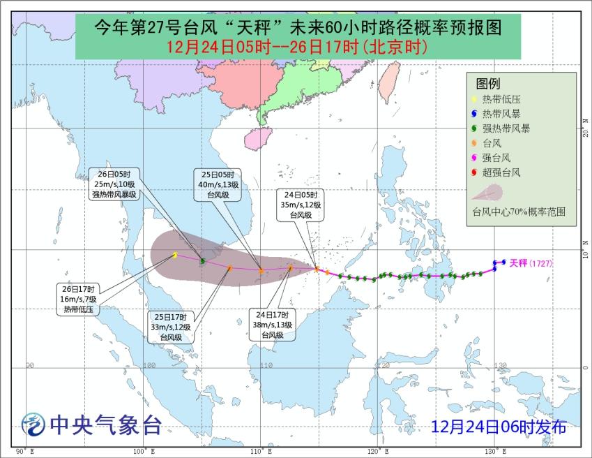 """台风""""天秤""""未来60小时路径概率预报图。"""