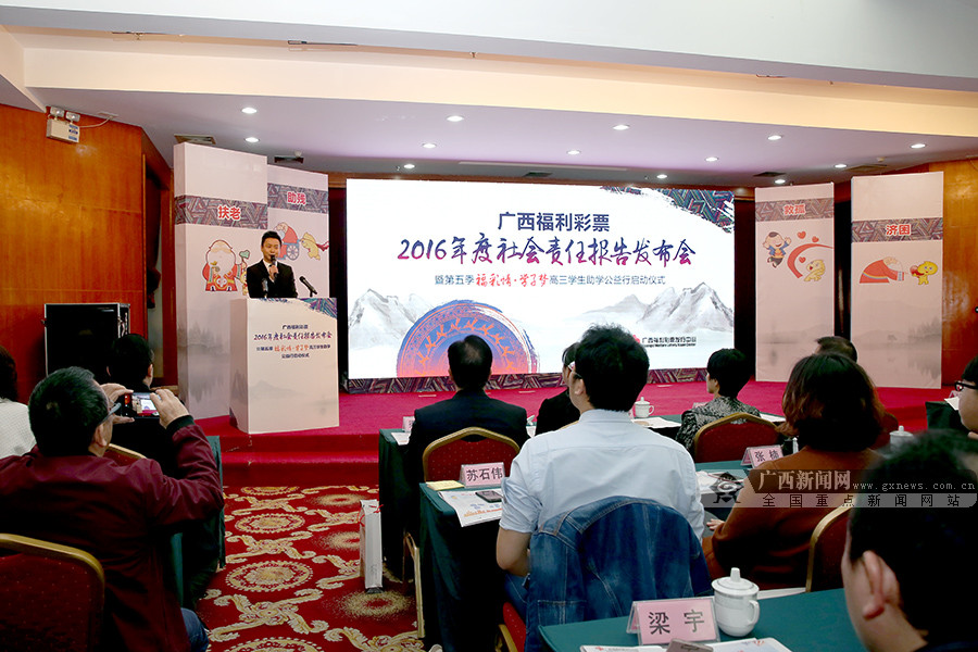 广西福彩2016年社会责任报告暨高三助学活动启动